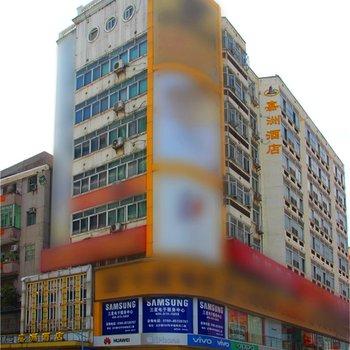 东莞嘉洲酒店