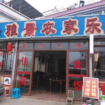 广州雅景农家乐图片6
