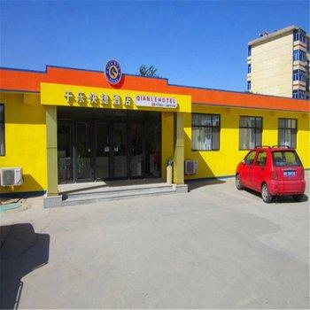 沧州千乐快捷酒店