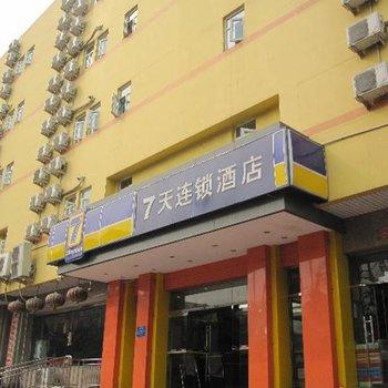 7天连锁酒店(北京北海公园店)