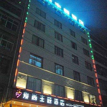 长沙市爱尚主题酒店图片10