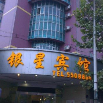 贵阳银星宾馆