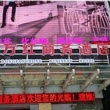 睢宁东方红商务宾馆