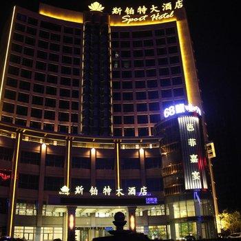 重庆斯铂特大酒店