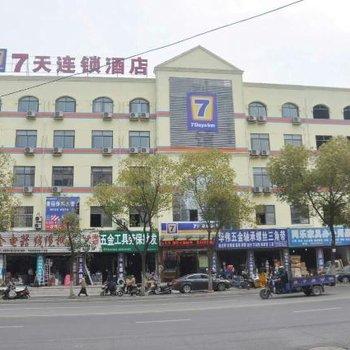 7天连锁酒店(句容商业步行街店)