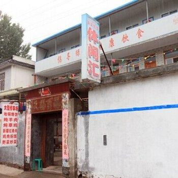辉县休闲汇旅馆