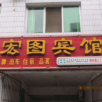 广元剑阁县宏图宾馆