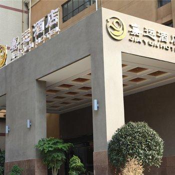 成都嘉运酒店