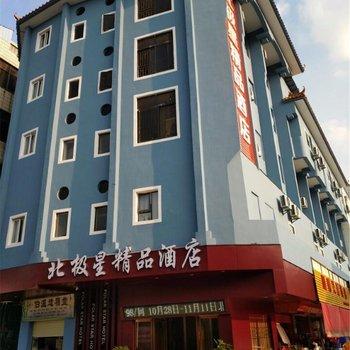 深圳北极星商务宾馆