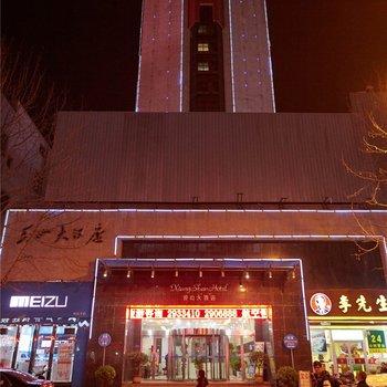 平顶山香山大酒店