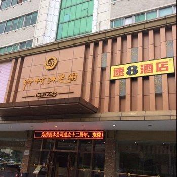 速8酒店(东莞玉兰大剧院店)