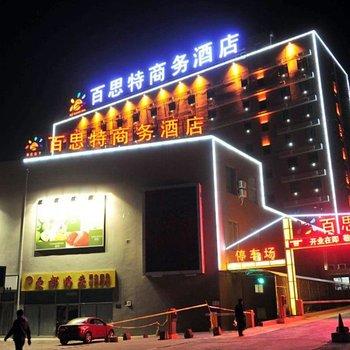 西安百思特商务酒店