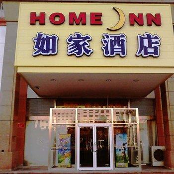 如家快捷酒店(北京密云政府街店)