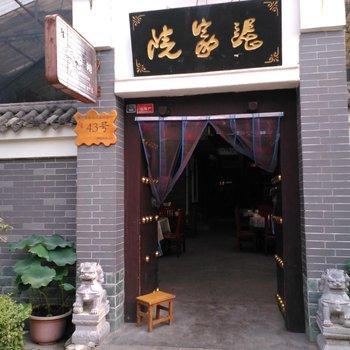 西安张家院农家乐图片12