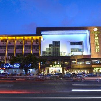 海南龙泉宾馆(风情主题酒店)