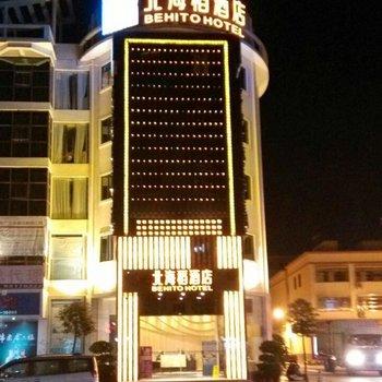 北海稻酒店(东莞樟木头店)