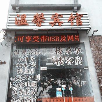 福州温馨宾馆