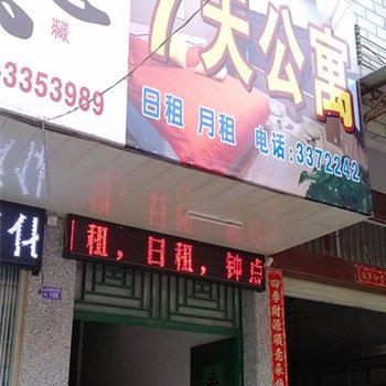 揭阳7天公寓图片6