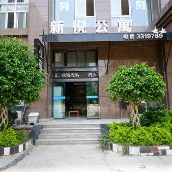 攀枝花新悦公寓图片4