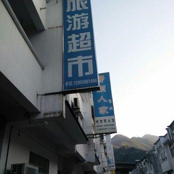 黄山旅游超市公寓图片3