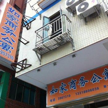 清远如家公寓旅馆图片3