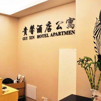 福州贵安贵馨酒店公寓图片0