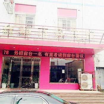 南昌鑫磊商务宾馆