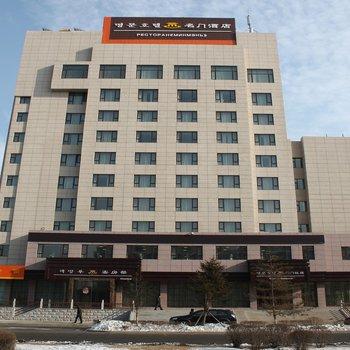 珲春名门酒店