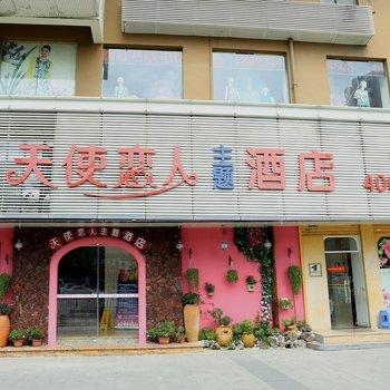深圳天使恋人情侣主题酒店(桂妙情缘店)图片6
