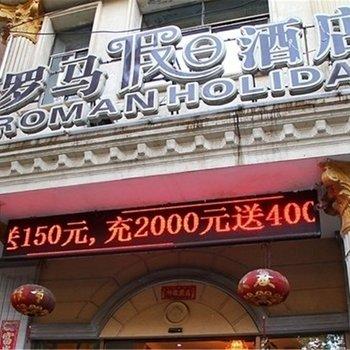 衡阳罗马假日酒店