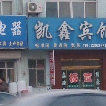 寿光凯鑫宾馆