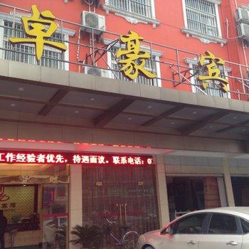 黄冈卓豪宾馆