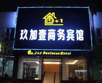成都玖加壹商务宾馆