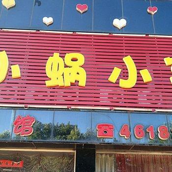 锦州小蜗小窝主题宾馆