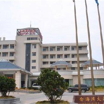 平潭金海湾大酒店