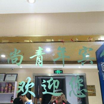 武汉时尚青年宾馆图片8