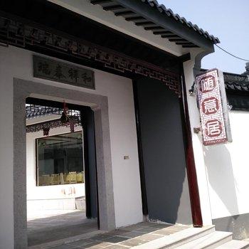 苏州西山随意居民宿(梅园店)图片11