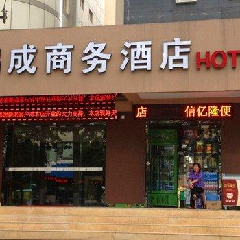 西安鸿成商务酒店