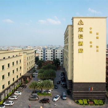 东莞东长酒店