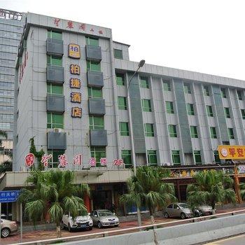 深圳柏捷酒店(原皇悦小小客栈宝安店)图片0
