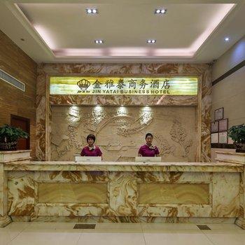 广州金雅泰商务酒店(永泰店)