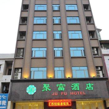 东莞常平聚富酒店