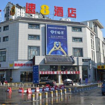 速8酒店(淮安翔宇大道店)