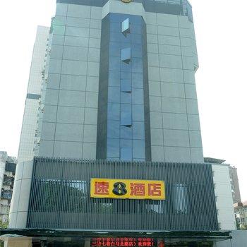 速8酒店(三坊七巷白马路店)