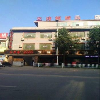 平坝立诗顿精品酒店