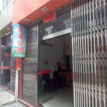 寿宁凯莱公寓图片17