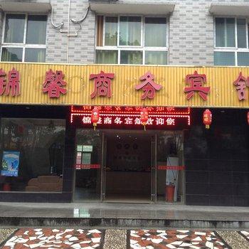 郴州锦馨商务宾馆