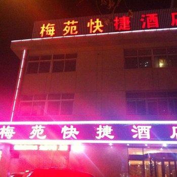 梅苑快捷酒店(唐山卫国路店)