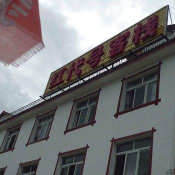 汶川县红代号客栈图片1