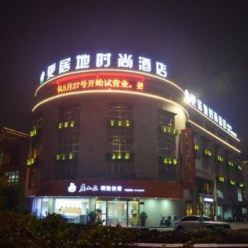绍兴更居地时尚酒店